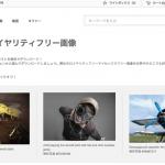 """無料で有料写真を毎週3枚DL出来るストックフォトの""""Fotolio""""はブロガー登録必須です。"""