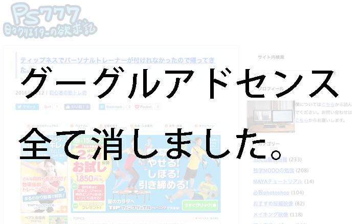 160712_googleadsence