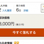 ポケモンGO!ピカチュウを発見する方法がヤフオクで¥3000で入札されてる。