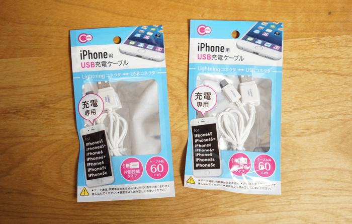 iphoneの充電ケーブルは¥100均一が使える。