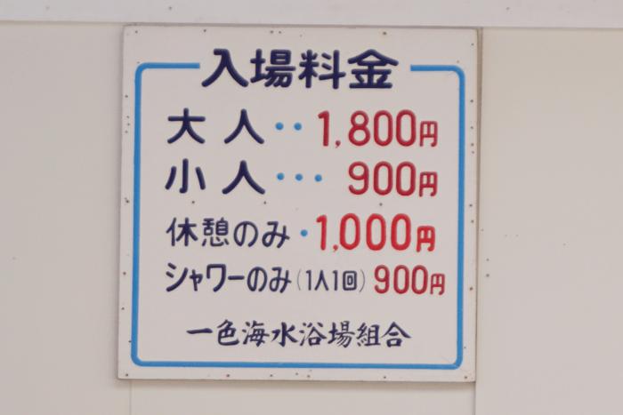 160815_issekikaigan_05
