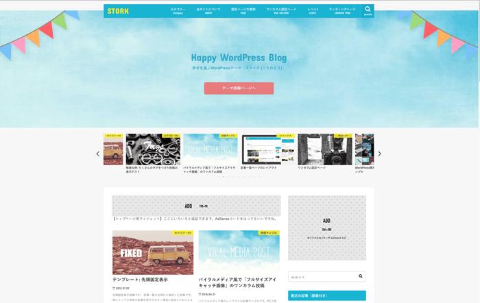 """初心者おすすめ!ブログやアフリエイトに便利なワードプレスのテンプレート""""ストーク""""を買いました。"""