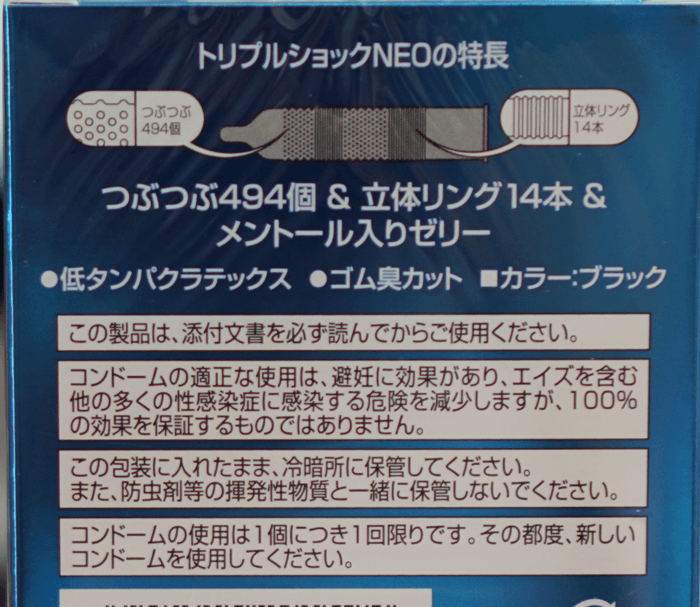 160913_condome_lovemart_07