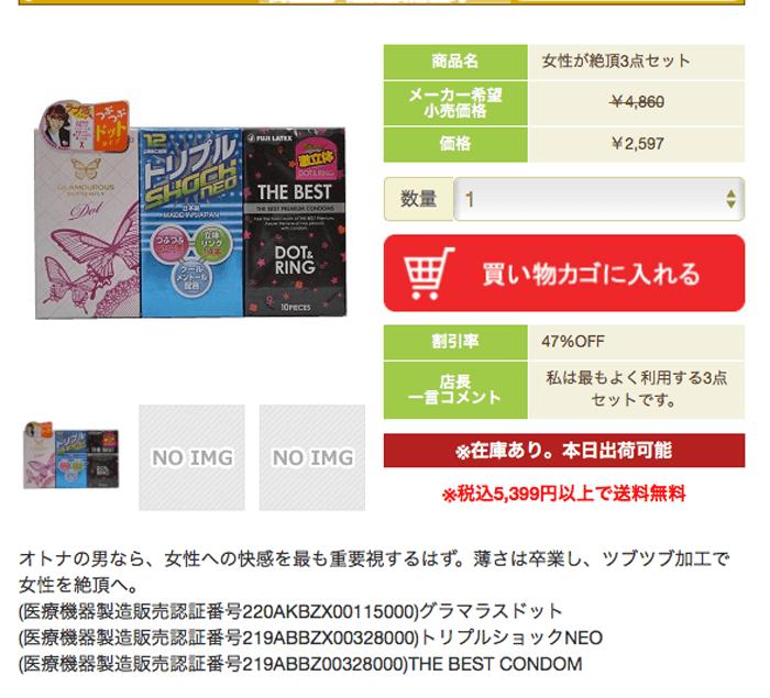 160913_condome_lovemart_20
