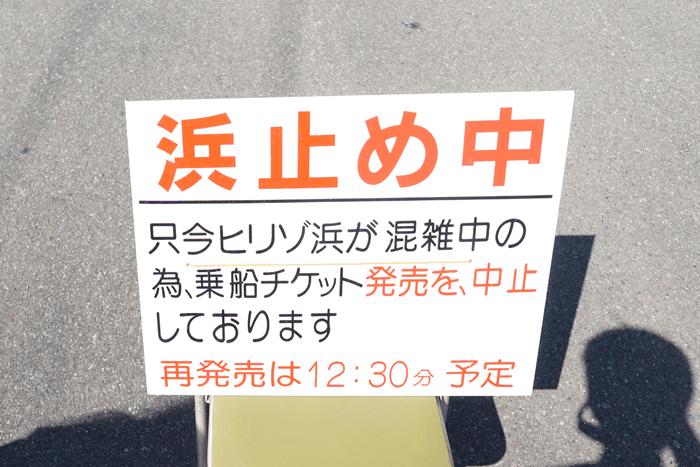 160916_hirizohama_ittekita_17