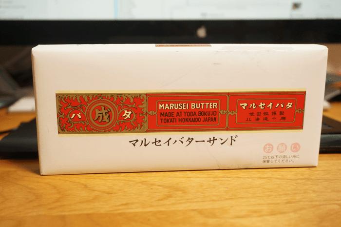 160924_hokkaidou_omiyage_11