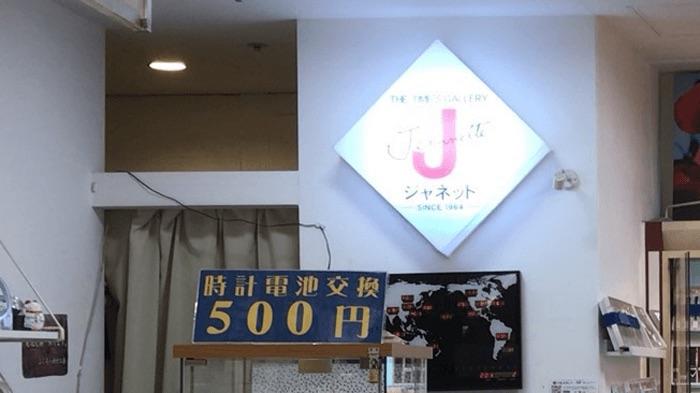 161002_tokei_01
