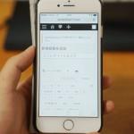 iPhoneだけでワードプレスのブログはかける!