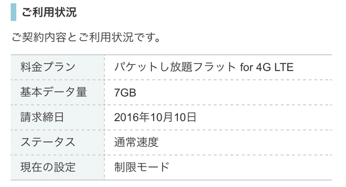 161008_softbank01