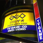 PS4のゲームは直ぐにプレイして即GEOで売るに限る。
