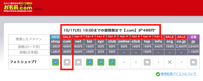 161016_onamae-com_01