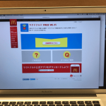 マックのFREE WIFIを直ぐに繋げる3ステップ!