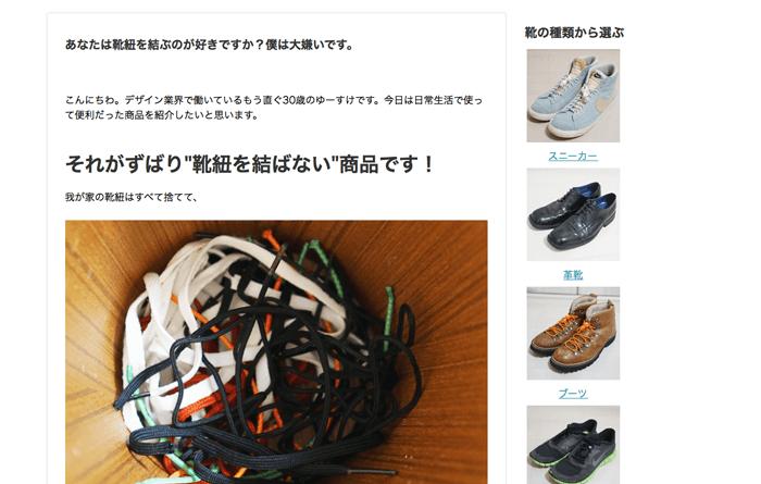 """靴紐が直ぐに解けてしまう人はこのサイトを見て!""""靴紐ほどけない.com""""をリリースしました!"""