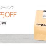 今だと¥2000クーポンが使える!東京23区でアマゾンプライムナウの1時間以内の配達が可能になった。