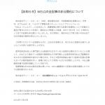 永江 一石さんがWELQを追いやってくれた!ありがとうございます!