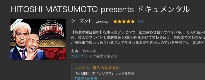 161203_matumotohitosi_amazonprime_01