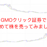 GMOクリック証券で初めて株を売ってみました。そのやり方。