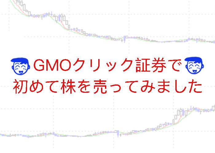 161216_gmo_kabu_urikata_00