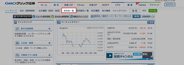 161216_gmo_kabu_urikata_01