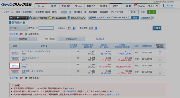 161216_gmo_kabu_urikata_02