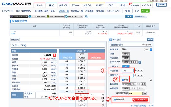 161216_gmo_kabu_urikata_03