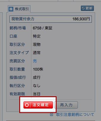 161216_gmo_kabu_urikata_04