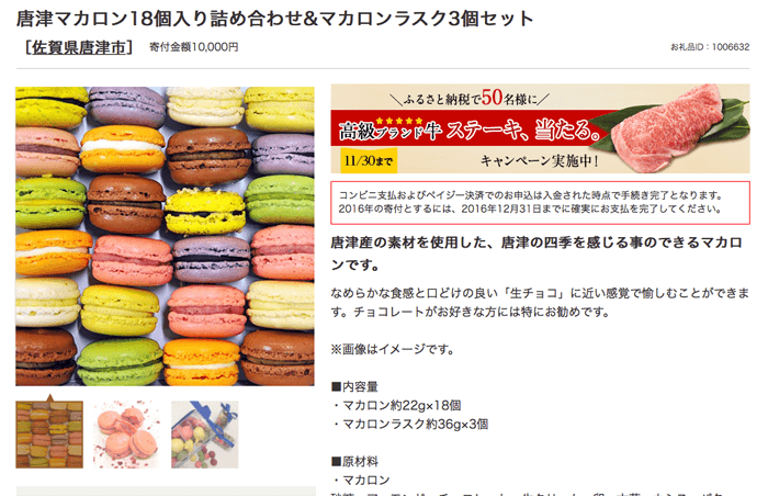 161219_furusatonouzei_10