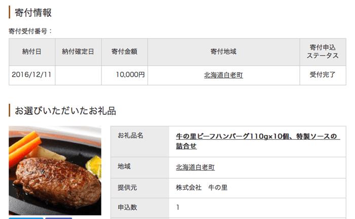 161221_furusatonouzei_04