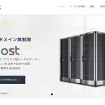 新サイトをmixhostで作ってみる。