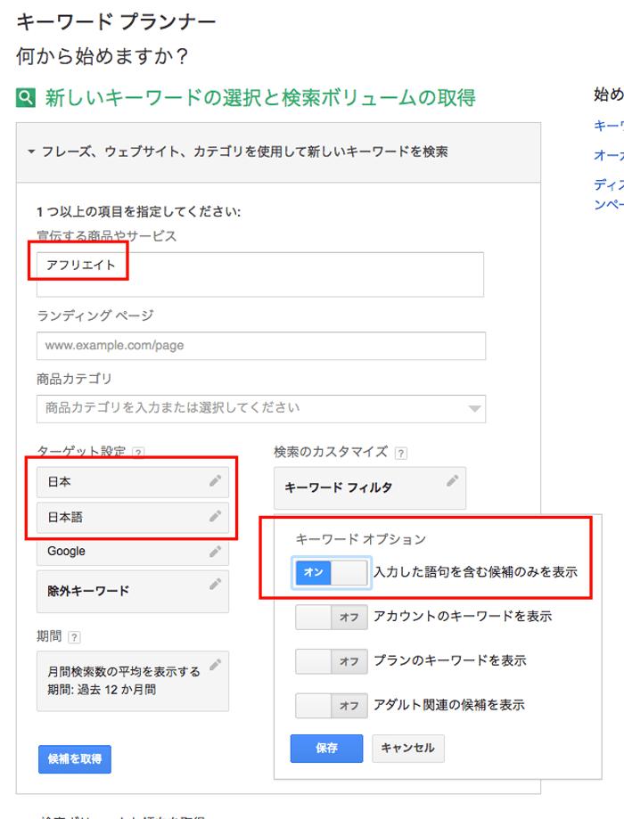 170107_keyword_google_04