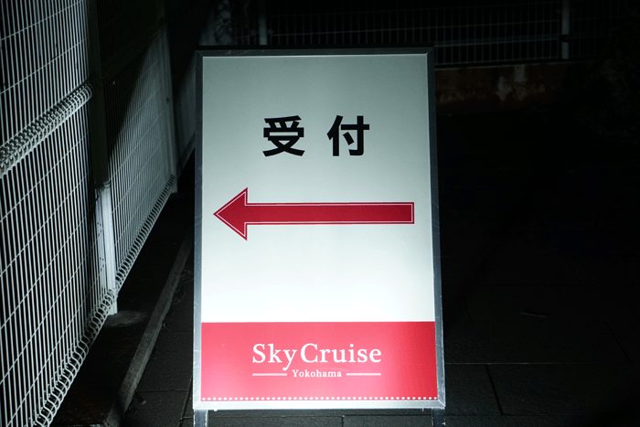 170116_sky_cruise_yokohama_01