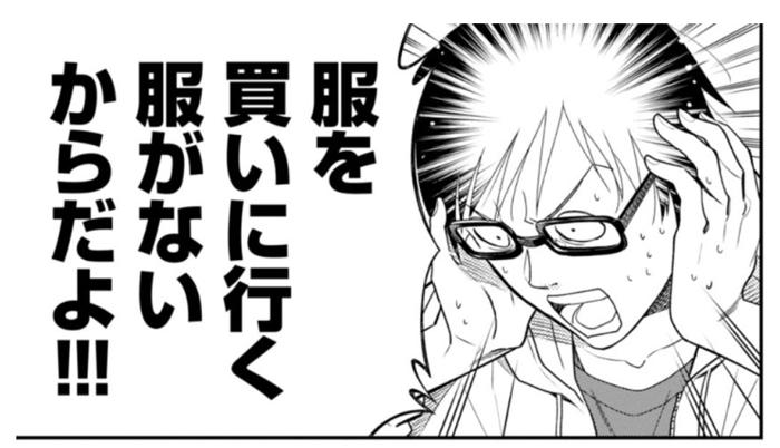 """ファッションセンスのない人はこの漫画をまずは読むべし!""""服を着るならこんなふうに"""""""