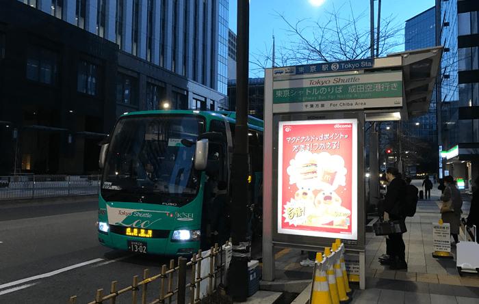 東京駅から成田空港までバスで¥900で行く方法。