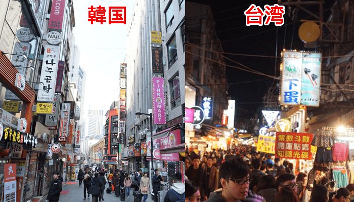 台湾と韓国どっちがおすすめ?行って来たので感想を書きました。