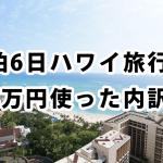 4泊6日ハワイ旅行で28万円使った予算。