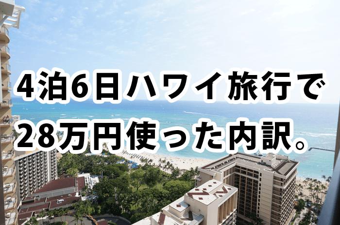 4泊6日新婚旅行のハワイで28万円使った予算。