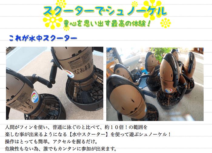 仕事を辞めたので9月は奄美大島に行って水中スクーターで遊んできます!