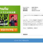 お得!huluに無料登録するだけでビットコインが¥640貰えますよ!