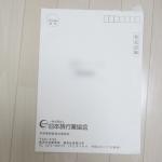 てるみくらぶから返金されるお金は10万円に対して¥1200~¥1800…