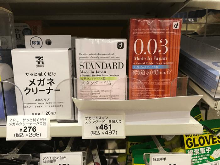コンド-ム 買い方