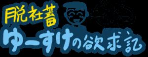 yu-sukenoyookkuuki
