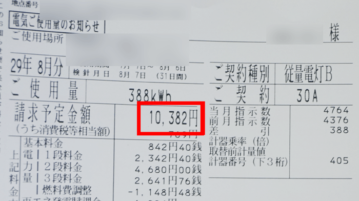 東京の夏場でエアコンを毎日つけていたら電気代はいくら掛かるのか?