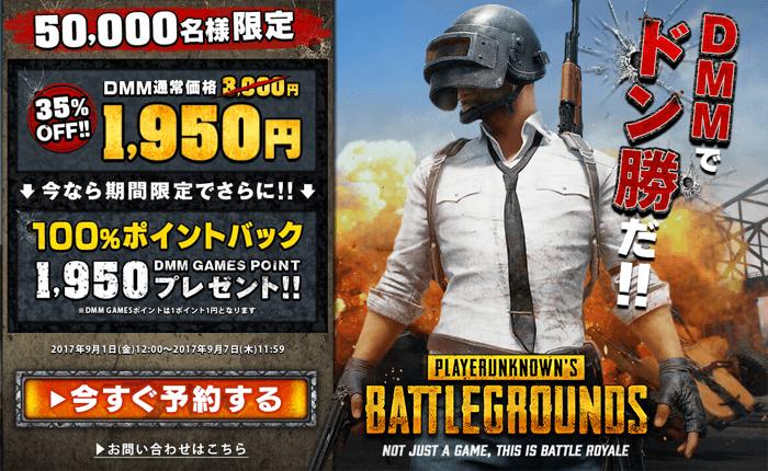 今だけ!!FPSゲームPUBGがDMM.comより実質無料で購入可能!!