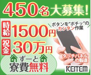 寮完備の工場で働けば1年で200万円貯める事も可能。借金返済ならこれ一本で頑張るしか無いでしょ。