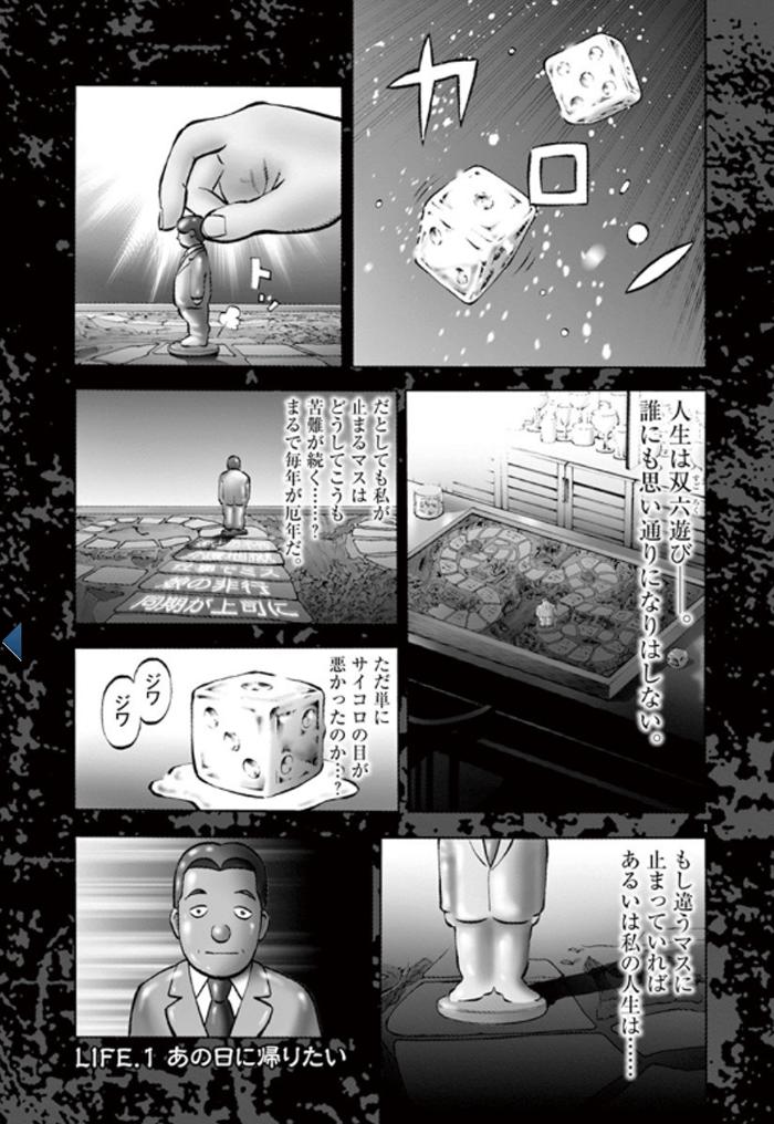 過去をやり戻したら幸せな人生があるのか?!漫画「すばらしきかな人生」が面白い。
