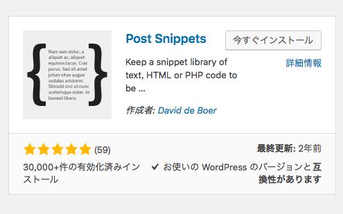 ショートコードでリンクの張り替えが超簡単になりました^^wordpressのプラグインPost Snippetsの使い方!