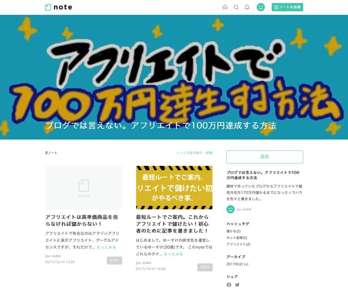 noteでアフリエイトで100万円達成する方法を記事にしました。真似たら儲かるので有料記事です。