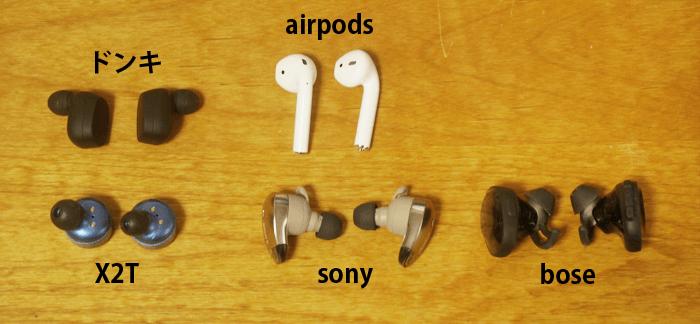 airpods?それともBOSE?ソニー?ワイヤレスイヤホン5種類買ったのでランキングにしてみました。