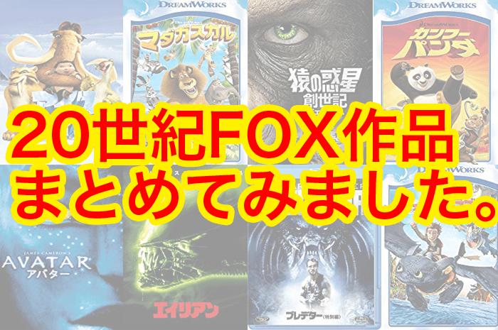 20世紀FOXがディズニーに買収されたけど、どんな作品があるの?まとめてみました。