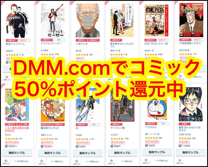 今だけDMM.comのコミックが50%ポイントバックだったので試しに買ってみました。